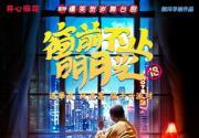 2019北京开心麻花舞台剧《窗前不止明月光》时间地点门票