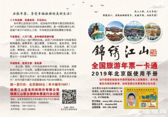 2019锦绣江山全国旅游年票今起发售