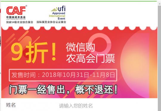 2018杨凌农高会门票微信购买指南(入口+步骤)
