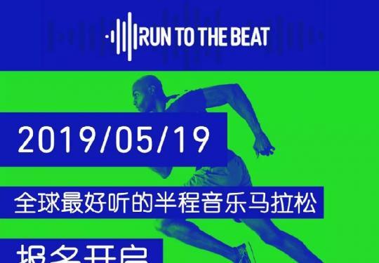 2019北京悦节拍音乐半程马拉松报名早鸟优惠