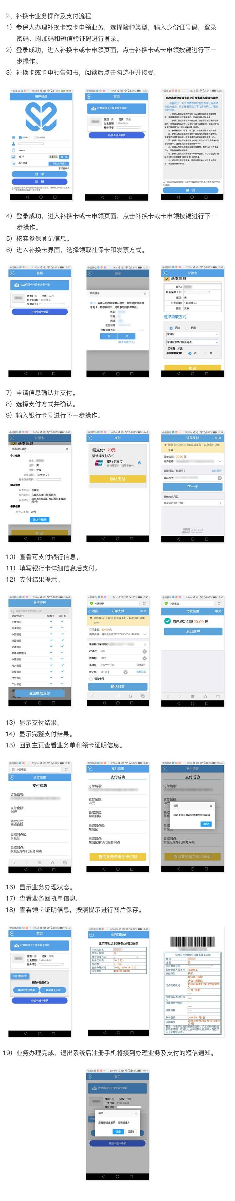 北京社保卡补换卡或卡申领APP和微信系统入口说明[墙根网]