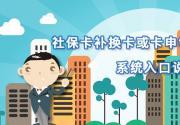 北京社保卡补换卡或卡申领APP和微信系统入口说明