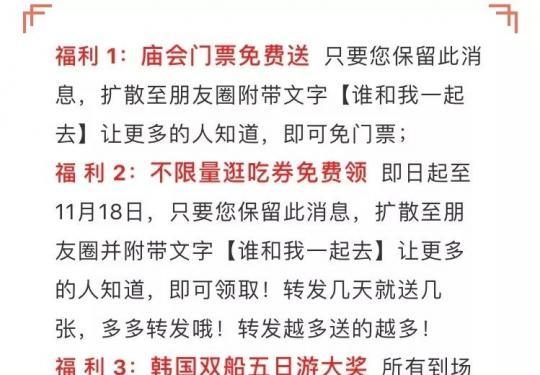 2018青岛老北京庙会游玩攻略(时间+地点+免费门票+交通指南)