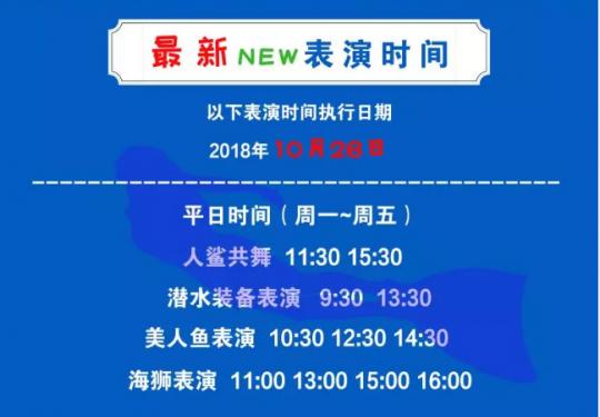 2018年北京太平洋海底世界淡季营业时间和表演时间调整