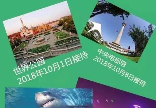 2019天津京津冀旅游一卡通发行时间价格及购买入口