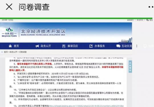 北京经济技术开发区启动2019年幼升小信息调查