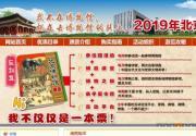 2019年北京博物館通票今天首發 市民可以通過這些途徑購買