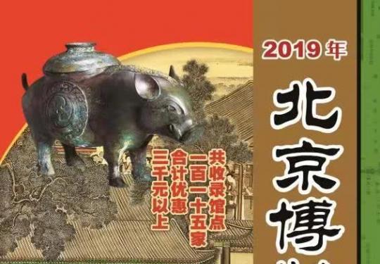《2019年北京博物馆通票》首发式在首都博物馆举行