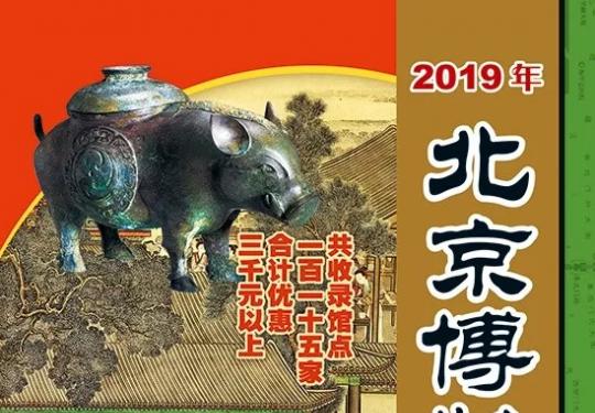 2019年北京博物馆通票11月13日首发 可畅游115家博物馆