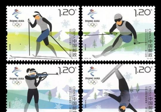 2022年北京冬奥会雪上运动纪念邮票11月16日发行