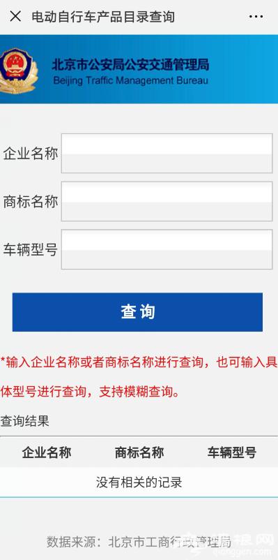 北京電動車上牌目錄查詢方式及入口