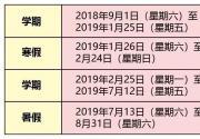 2019北京中小学寒假放假时间安排如下