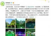 龙庆峡风景区开始筹备冰灯艺术节,2018年11月15日起暂停营业