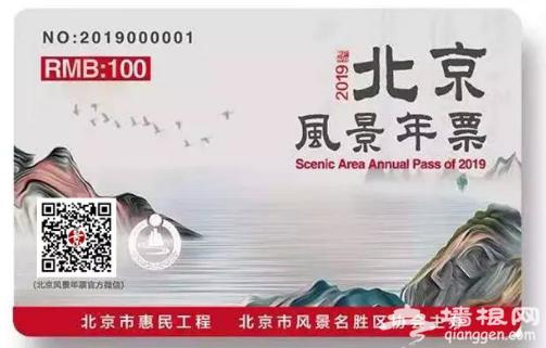 2019北京风景年票购买(时间+优惠+入口+价格)