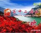 2018巫山红叶节观赏路线推荐(最佳红叶景点+交通+路线)