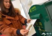"""北京冬奥会纪念邮票""""雪上运动""""从麋鹿临时邮局首发"""