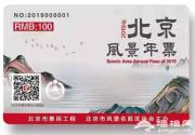 2019北京风景年票发售时间、景点目录、售价及购买入口