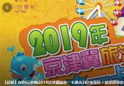 2019石家庄京津冀旅游一卡通包含哪些景区?