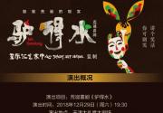 2018天津开心麻花舞台剧驴得水(时间+地点+门票)
