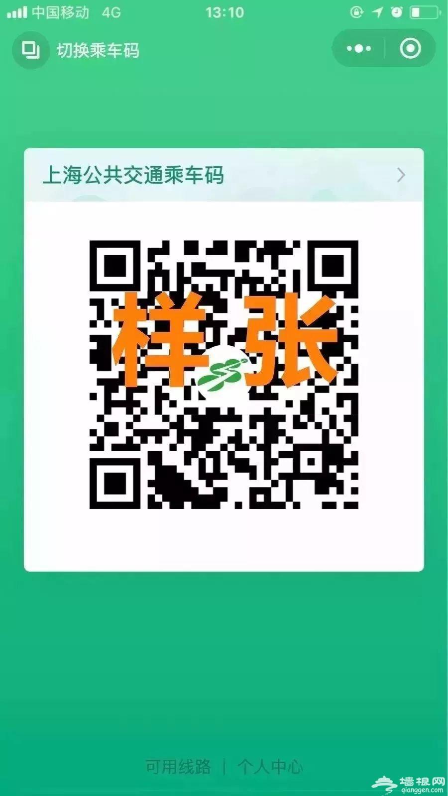 上海公交 轮渡超1300条线路开通乘车码扫码支付服务[墙根网]
