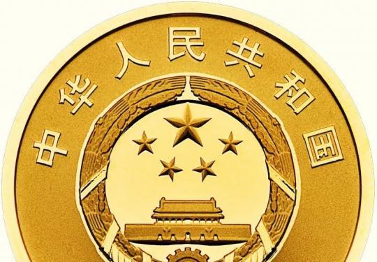 改革开放40周年金银纪念币工商银行购买时间入口