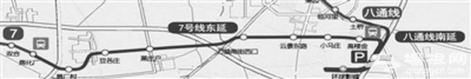 北京地铁7号线东延和八通线南延有望2019年底试运营