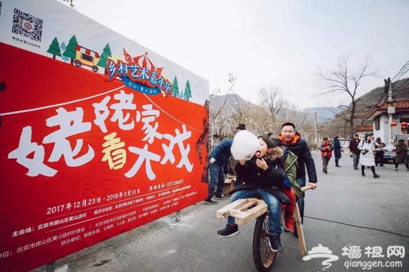 京郊最有趣的嘉年华开幕啦!看皮影戏、做手工、逛大集……[墙根网]