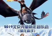 2019北京儿童新年音乐会《驯龙高手》时间+门票+优惠