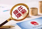 2017年北京社保缴费情况查询时间及查询方法