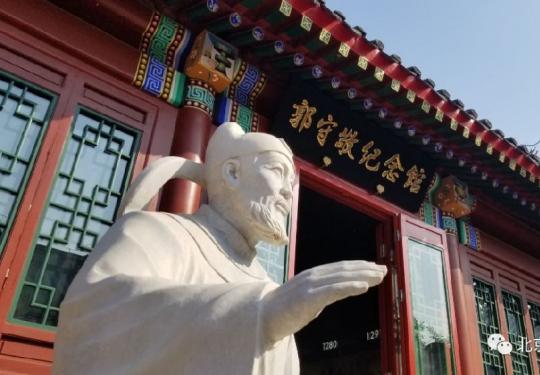 北京郭守敬纪念馆(官网+开放时间+预约入口)