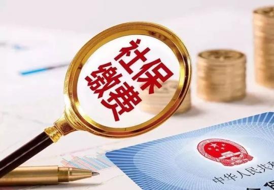 2017年北京社保繳費情況查詢時間及查詢方法