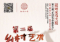 京郊最有趣的嘉年华开幕啦!看皮影戏、做手工、逛大集……