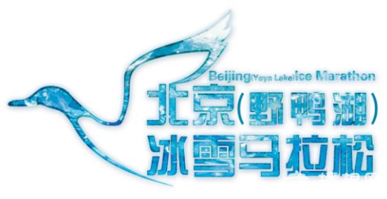 2019第四届北京野鸭湖冰雪马拉松官网+报名+赛事规程