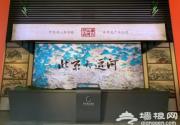 北京郭守敬纪念馆游玩攻略(开放时间+展厅介绍+预约+交通)