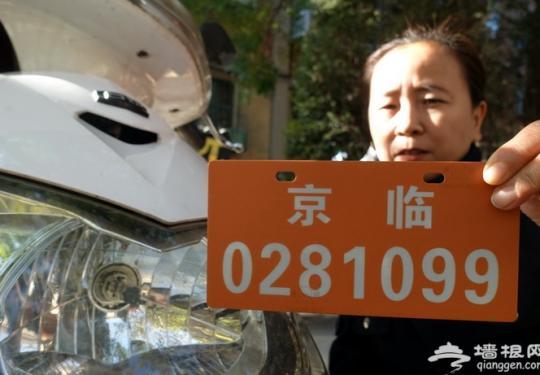 北京340萬車主尚未領取電動自行車臨時標識 交警喊話抓緊辦