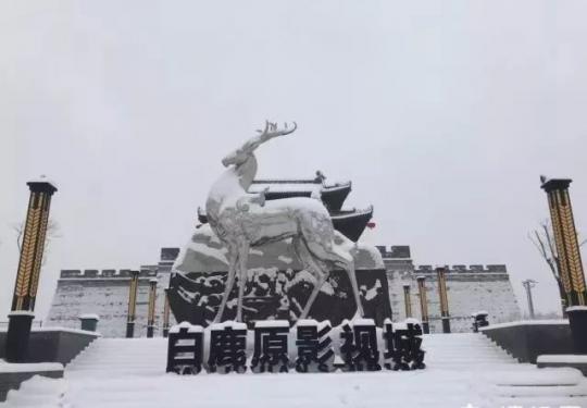 西安白鹿原影视城冰雪欢乐谷旅游攻略