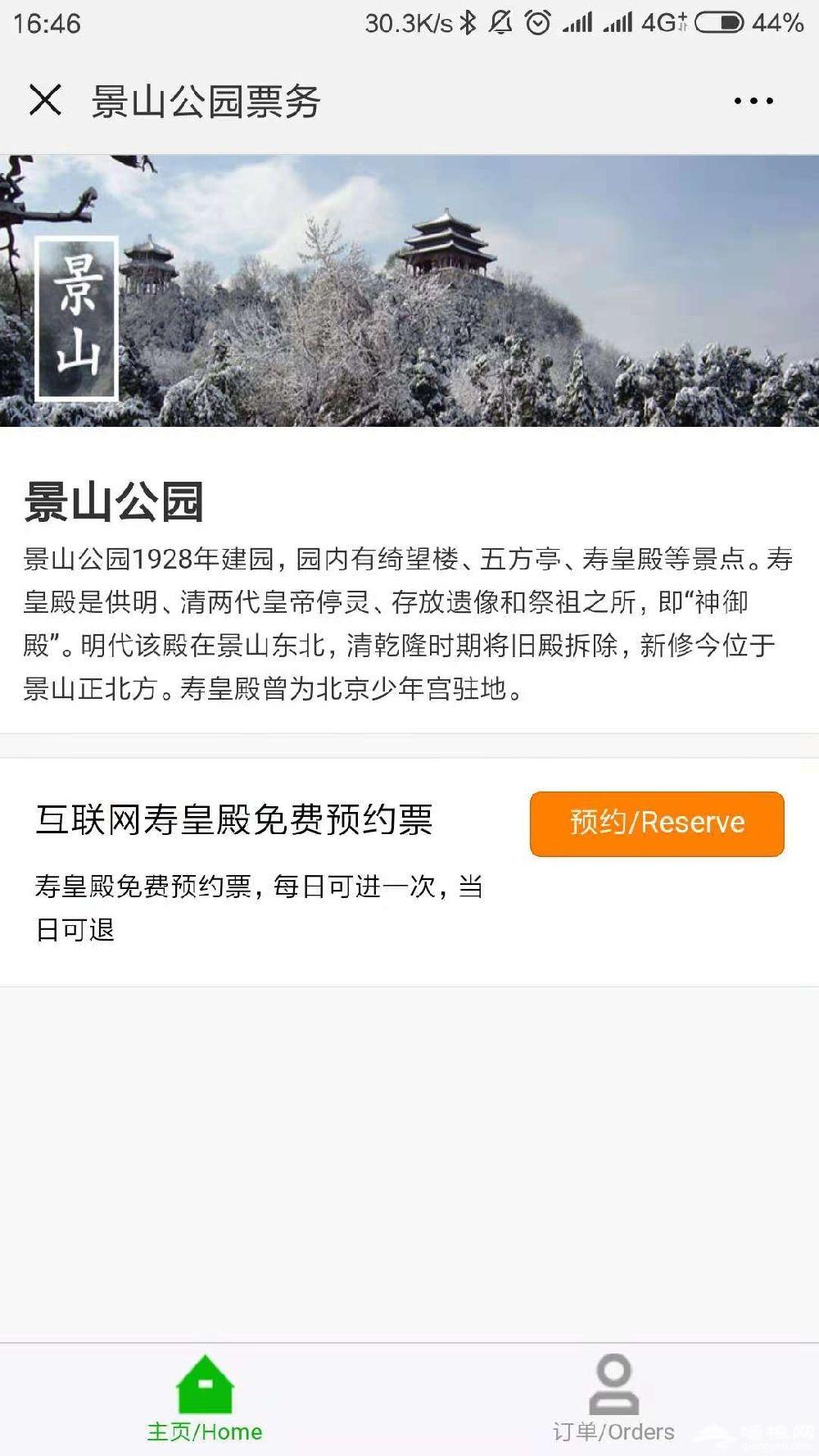 北京寿皇殿参观预约指南(流程图+开放时间+名额+入口)[墙根网]