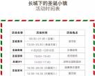2018北京古北水镇圣诞小镇主题活动攻略