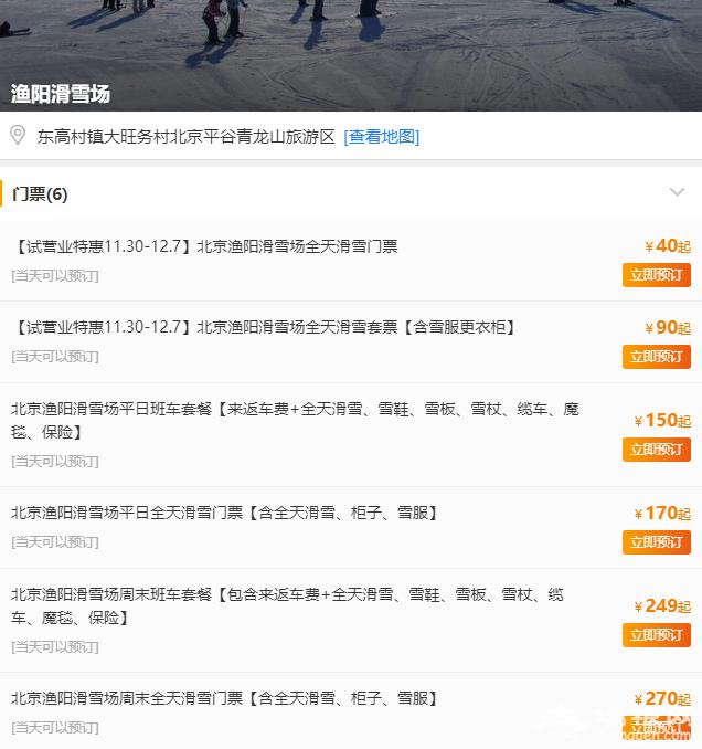 北京平谷渔阳滑雪场营业时间、门票、交通指南及游玩攻略