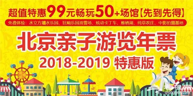 限量抢 | 2018-2019特惠版北京亲子年票