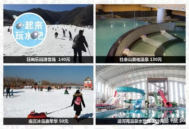 限量抢 | 2018-2019特惠版北京亲子年票[墙根网]