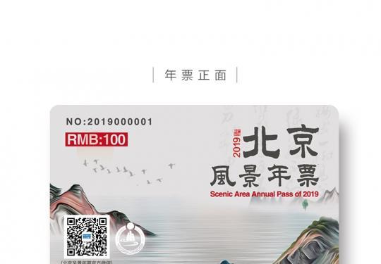 2019北京风景年票发售(景区名录+价格+购买入口)