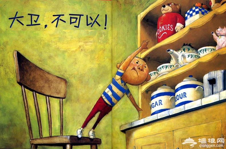 2019互动亲子剧《大卫不可以》天津站时间、地点、购票网址[墙根网]