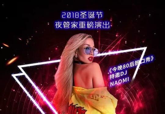 2018北京圣诞节平安夜超模DJ荧光派对门票价格、时间、演出详情