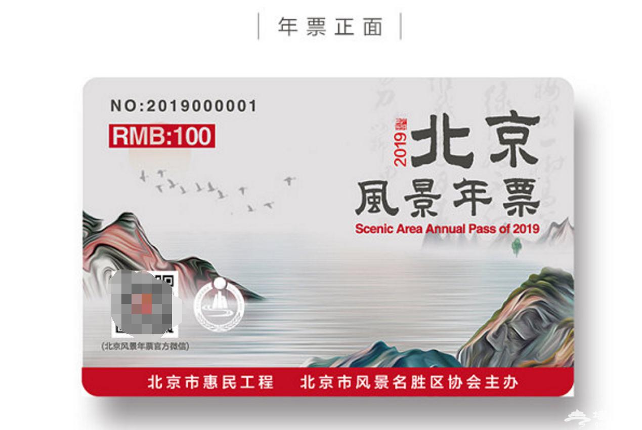 2019北京风景年票正式发布 一张风景年票在手,郊区美景任你走[墙根网]