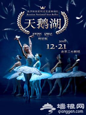 2018北京古典芭蕾最经典剧目《天鹅湖》时间地点及门票