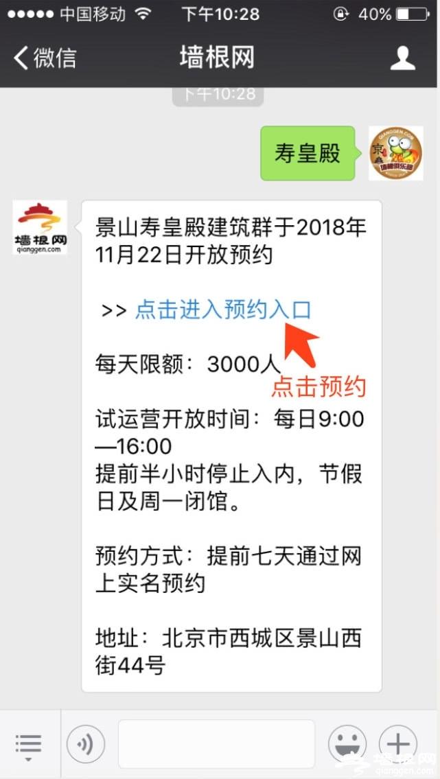 北京寿皇殿什么时候开放?11月22日起正式对外开放参观[墙根网]