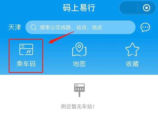 天津坐公交微信支付操作流程