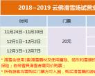 2018-19年北京云佛山滑雪场滑雪票、嬉雪票和教练票价格