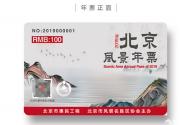 2019北京風景年票正式發布 一張風景年票在手,郊區美景任你走